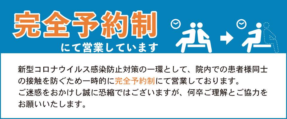 corona_taisakubanner3_kanjasama