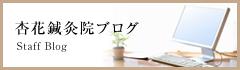 杏花鍼灸院ブログ