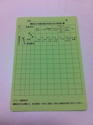 記録表.JPG