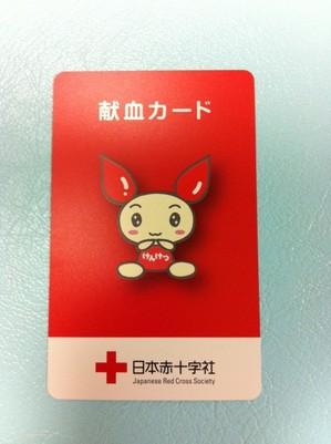 献血カード.JPG