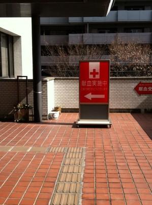 赤十字血液センター.JPG
