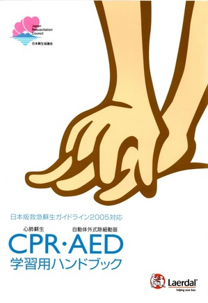 CPR・AED.jpg