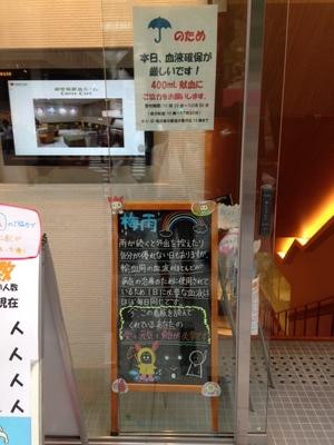 御堂筋献血ルーム入口.JPG